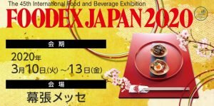 cover-Foodex Japan 2020, Chiba, Japan, 10 March 2020 – 13 March 2020