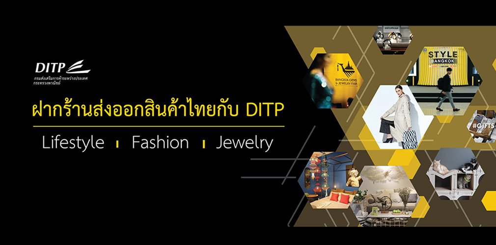 cover-DITP ขอเชิญชาว STYLE Bangkok และชาว BGJF มาเป็นสมาชิกกลุ่มฝากร้านส่งออกสินค้าไทย