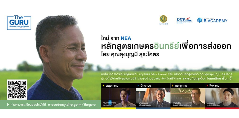 cover-NEA launches a new organic farming for the export program by Uncle Boonmee Srakote